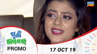 Puni Gadbad   Comedy Serial   17 Oct 19   Promo   TarangTV