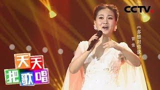 《天天把歌唱》 20190528| CCTV综艺