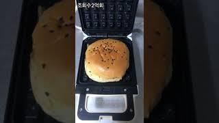 [와플메이커]와플기계에 햄버거를 넣으면 어떻게 될까? …