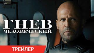 ГНЕВ ЧЕЛОВЕЧЕСКИЙ | Финальный трейлер | В кинотеатрах с 22 апреля