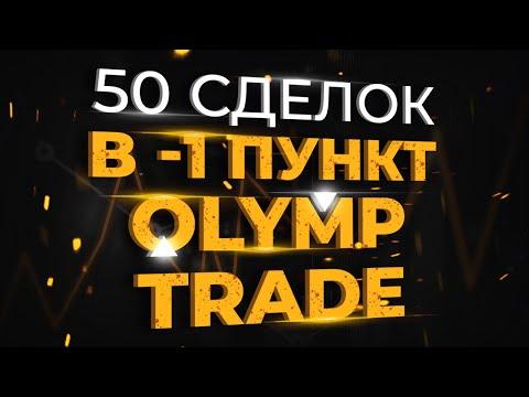 50 ЗАКРЫТИЙ в 1 ПУНКТ. Отзывы Олимп Трейд. Бинарные опционы. Olymp Trade
