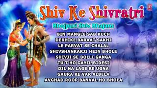 Shiv Ke Shivratri, Bhojpuri Shiv Bhajans Full Audio Songs Juke Box