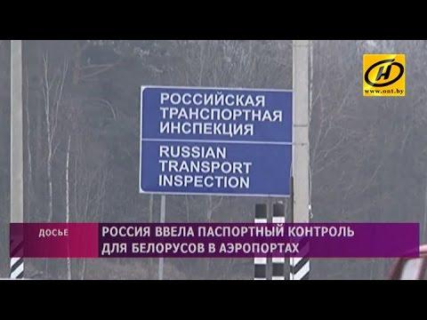видео: Россия ввела паспортный контроль для белорусов в аэропортах