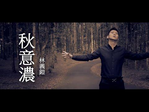 Kevin Chensing - 秋意濃 [Qiu Yi Nong]