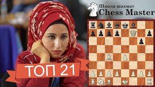 ТОП 21 Красивая Шахматистка на Шахматной Олимпиаде 2018! Обзор 1 - 5 тура