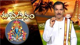Gaja Gowri Vratha | Significance | Shubha Dinam | Archana | Bhakthi TV