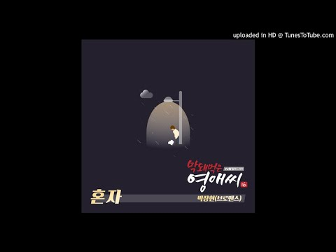 Park Jang Hyun (Vromance) - Alone (Rude Miss Young Ae Season 16 OST Part.8)