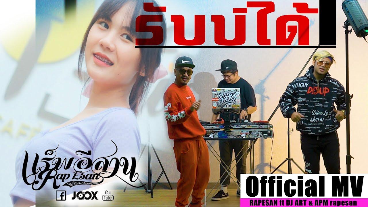 รับบ่ได้ (ຮັບບໍ່ໄດ້) : RAPESAN ft DJ ART & APM  [Official MV]