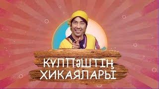 """Күлпәштің хикаялары"" Сәпи молда"