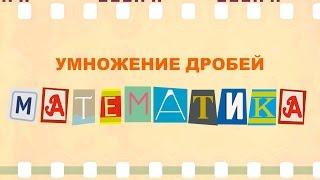Умножение дробей Видеоурок  Математика 5 класс