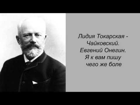 Лидия Токарская - Чайковский. Евгений Онегин. Я к вам пишу чего же боле..