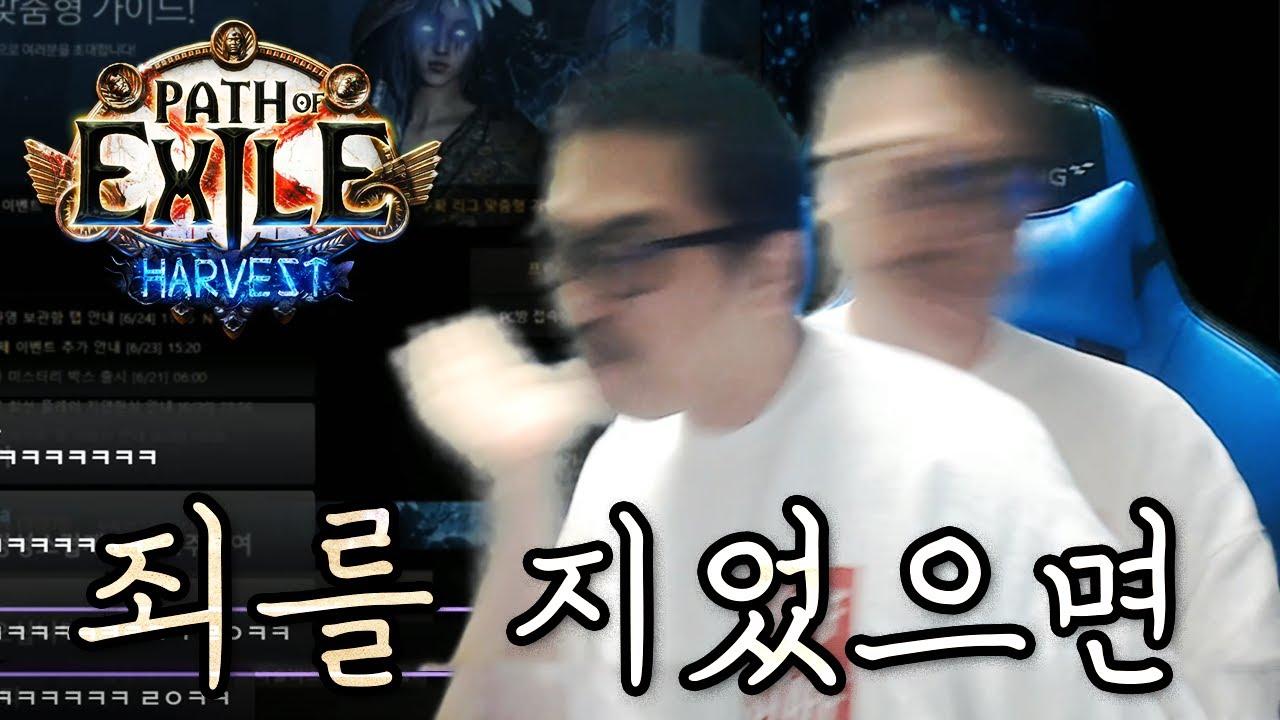 [POE] 이선생의 50가지 미국행 - 농부_민우 편 (feat. 트릭스터 정수흡수)