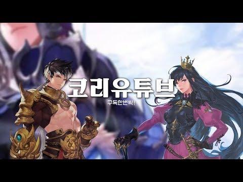 세븐나이츠 세나 코리 -11/20일 코리 부산에서 서울 복귀! 오자마자 레이첼각성?