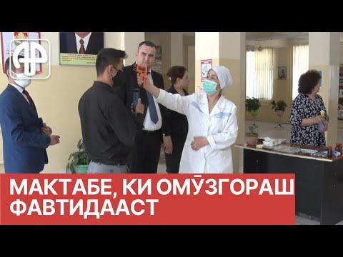 Таджикистан: лицей, учитель которого умер, работает в штатном режиме