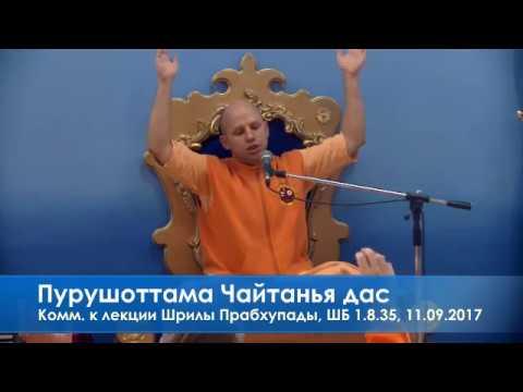 Шримад Бхагаватам 1.8.35 - Пурушоттама Чайтанья прабху