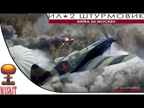 Ил-2 Штурмовик Битва за Москву | Смотрим с Берёзой