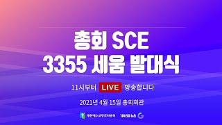 총회 SCE '3355…