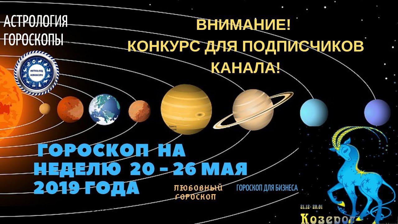 Козерог. Гороскоп на неделю с 20 по 26 мая 2019. Любовный гороскоп. Гороскоп для бизнеса.