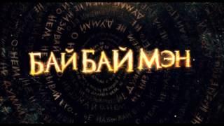 Байбаймэн / The Bye Bye Man (2017) Второй дублированный трейлер HD