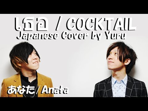 เธอ - COCKTAIL [Japanese Cover by Yuru]