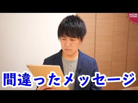 2019/04/13 いくら侮辱と約束破りをされても、あの国に通い続ける日本の議員たち