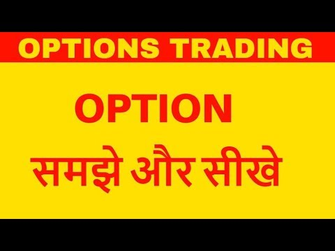Basics of option trading