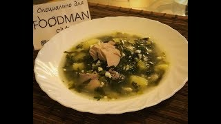 Щавелевый суп: рецепт от Foodman.club