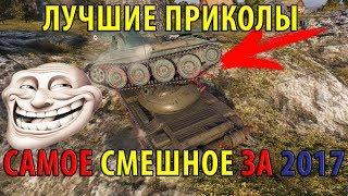 ЛУЧШИЕ ПРИКОЛЫ ЗА ПОЛГОДА! НЕ ПРОПУСТИ ТАКОЕ! БАГИ, СЛИВЫ, ВЕРТУХИ,ЧИТЫ, ОЛЕНИ, ТРЮКИ World of Tanks