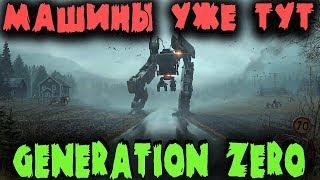 Generation ZERO - Выживание началось Стрим Обзор и Первый взгляд Роботы и монстры