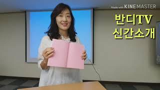 반디TV 신간소개
