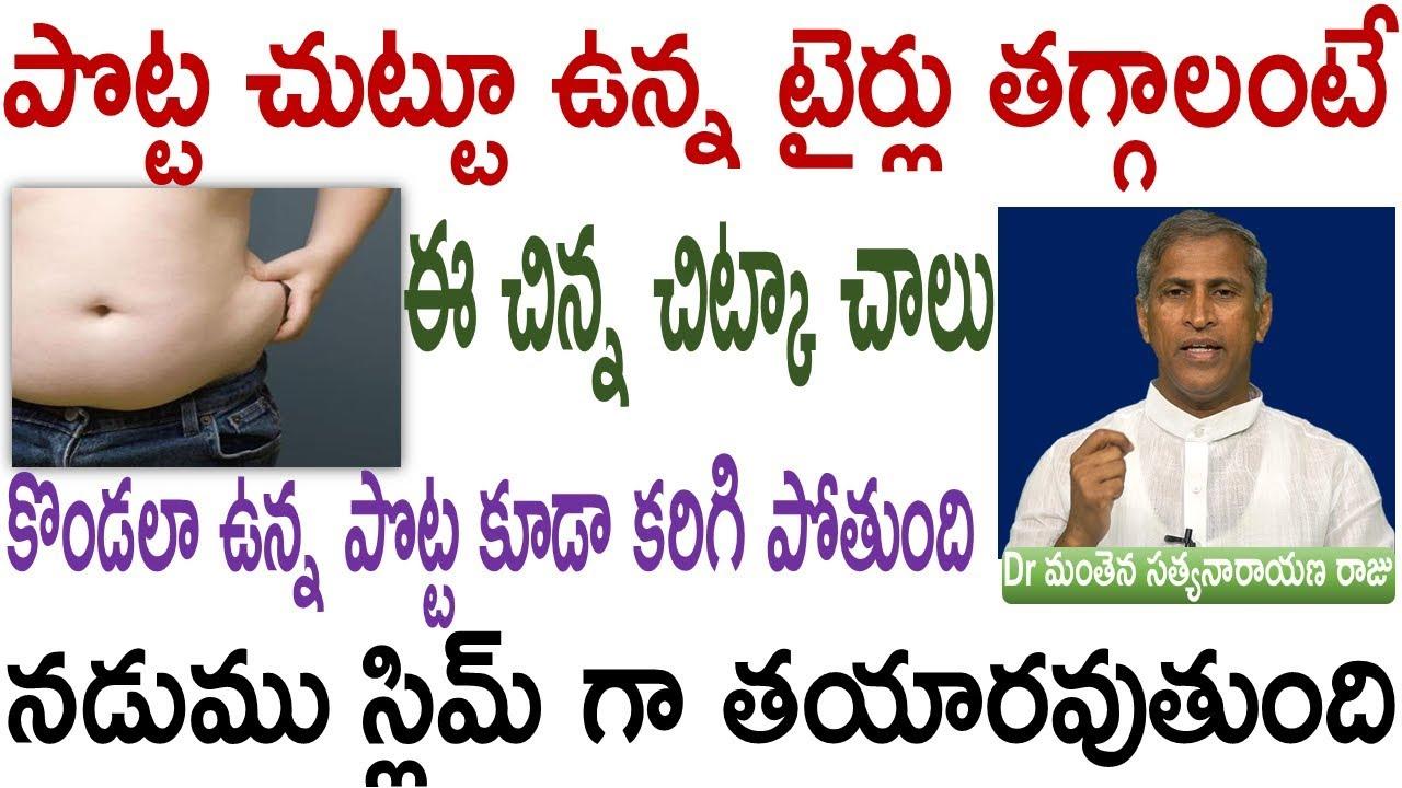 పొట్ట తగ్గి సన్నగా అవ్వాలంటే|instant weight loss home remedy|Manthena Satyanarayanaraju|HealthMantra