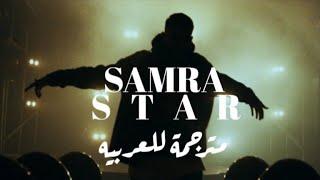 أغنيه المانيه مترجمة للعربيه Samra Star