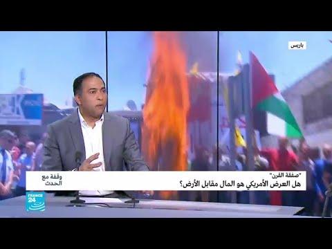 ورشة البحرين: لماذا يرفض الفلسطينيون المال مقابل الحل السياسي؟  - نشر قبل 3 ساعة