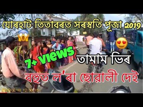 saraswati puja in jorhat Titabar 2019
