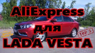 Aliexpress Для Лада Веста (Lada Vesta).  Top 5 Товаров. #1