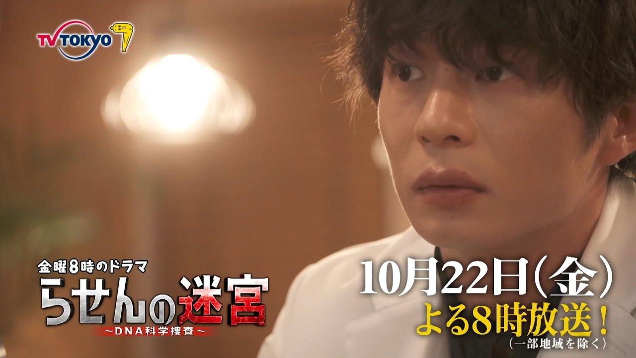 金曜8時のドラマ「らせんの迷宮~DNA科学捜査~」第2話 テレビ東京