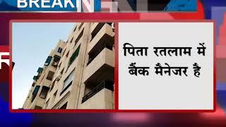 News29India Breaking 19 jan महिला ने तीसरी मंजिल से छलांग लगाकर की खुदकुषी