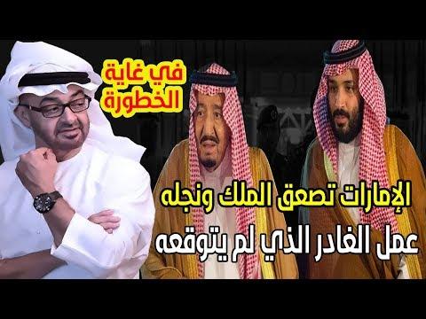 عاجل في غاية الخطورة الامارات تصعق الملك سلمان وولي عهده وتثير جنونهم بهذا العمل الغادر .!!