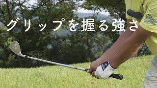 ゴルフ グリップを握る強さ - 今井純太郎 thumbnail