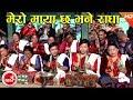 Download Mero Maya Chha Bhane Radha - Narayan Rayamajhi & Sharmila Gurung | New Nepali Lok Dohori 2074 MP3 song and Music Video