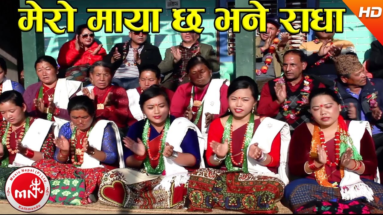 Mero Maya Chha Bhane Radha - Narayan Rayamajhi & Sharmila Gurung .