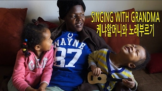 SINGING WITH KENYAN GRANDMA, Our first Snowman   Life in the USA Vlog ep.90 케냐할머니와 노래   미국일상