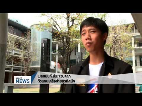 VOICE TV : เยาวชนจี้ สพฐ.ยกเลิกใช้คะแนนโอเน็ต