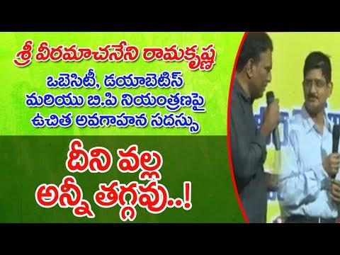 Don't Think That Veeramachaneni Ramakrishna Diet Cures All Diseases: Dr.Ramana #10 | Mahaa News