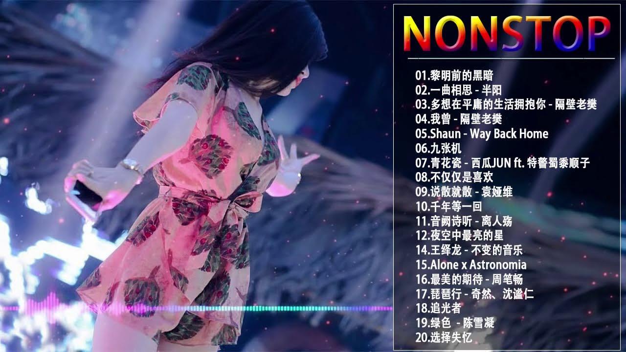Chinese DJ 2019【抖音神曲2019】TIK TOK抖音音樂熱門歌單 - 2019年最劲爆的DJ歌曲 (中文舞曲)- 2019最新 + 抖 音 音乐 + 抖音歌單 + 抖音2019歌曲