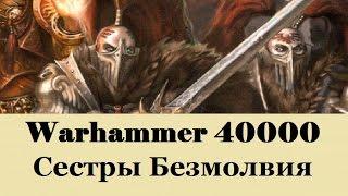 Warhammer 40000 Сестры Безмолвия