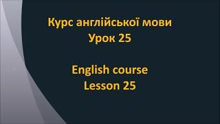 Англійська мова. Урок 25 - У місті