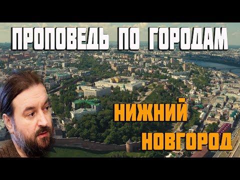 Проповедь по городам. Нижний Новгород. Протоиерей Андрей Ткачёв