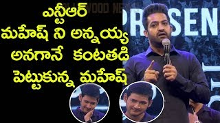 Jr NTR About Mahesh Babu |  Jr NTR Fantastic Sp...