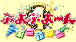 64 ぷよぷよ~ん パーティー プロモーション